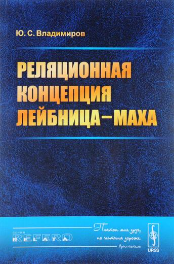Реляционная концепция Лейбница-Маха