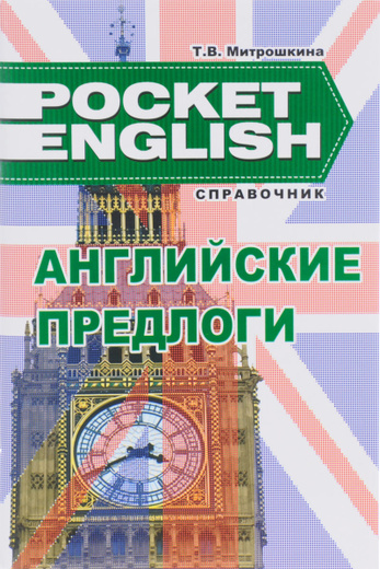Английские предлоги. Справочник