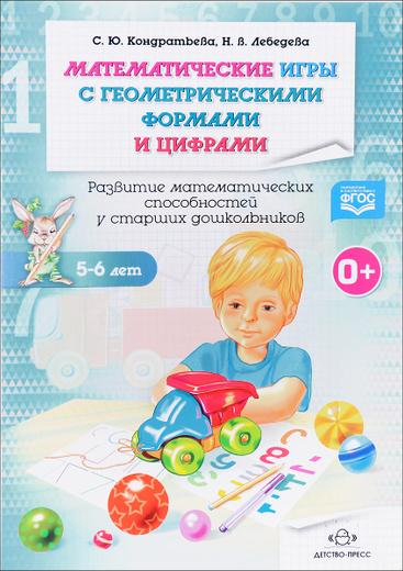 Математические игры с геометрическими формами и цифрами. 5-6 лет. Рабочая тетрадь. Развитие математических способностей у старших дошкольников