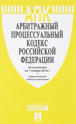 Арбитражный Процессуальный Кодекс РФ по состоянию  на 01 ноября 2016