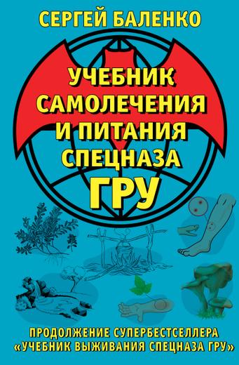 Учебник самолечения и питания Спецназа ГРУ. Продолжение супербестселлера. Учебник выживания Спецназа ГРУ