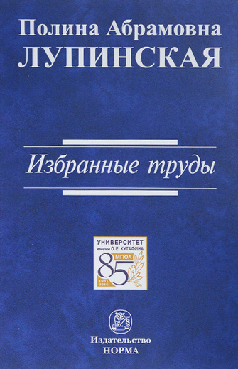 П. А. Лупинская. Избранные труды