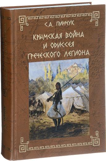 Крымская война и одиссея Греческого легиона