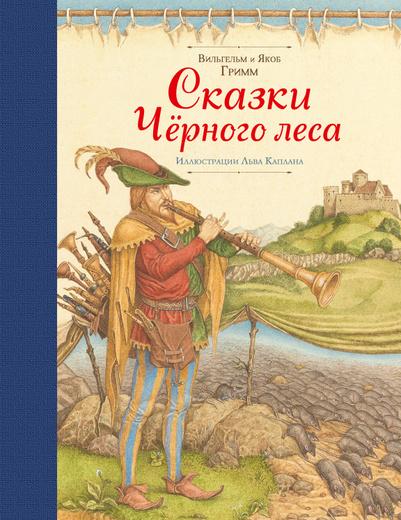 Сказки Черного леса
