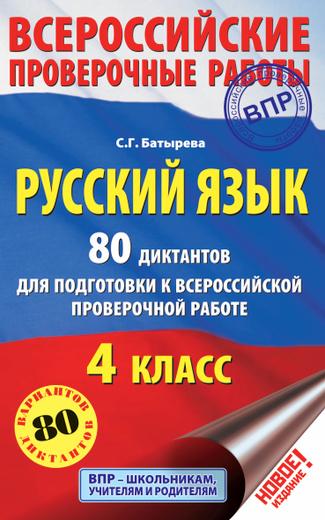 Русский язык. 4 класс. 80 диктантов для подготовки к Всероссийской проверочной работе