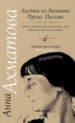 Анна Ахматова. Листки из дневника. Проза. Письма