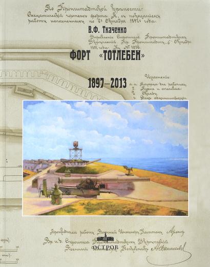 Форт Тотлебен 1897-2013 годы