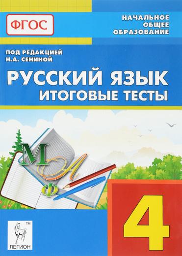 Русский язык. 4 класс. Итоговые тесты