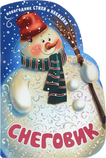 Снеговик (+ наклейки)