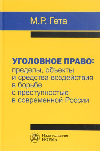 Уголовное право. Пределы, объекты и средства воздействия в борьбе с преступностью в современной России