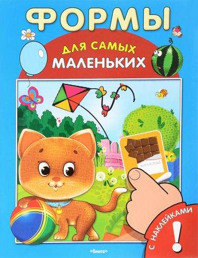 Формы. Книжка с наклейками
