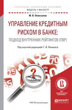 Управление кредитным риском в банке. Подход внутренних рейтингов (ПВР). Практическое пособие