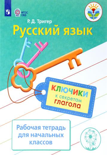 Русский язык. Ключики к секретам глагола. Рабочая тетрадь для учащихся начальных классов