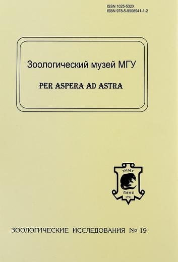 Зоологический музей МГУ. Per Aspera Ad Astra. Зоологические исследования №19