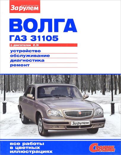 """""""Волга"""" ГАЗ 31105 с двигателем 2,3i. Устройство, обслуживание, диагностика, ремонт"""