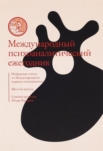 Международный психоаналитический ежегодник. Выпуск 6