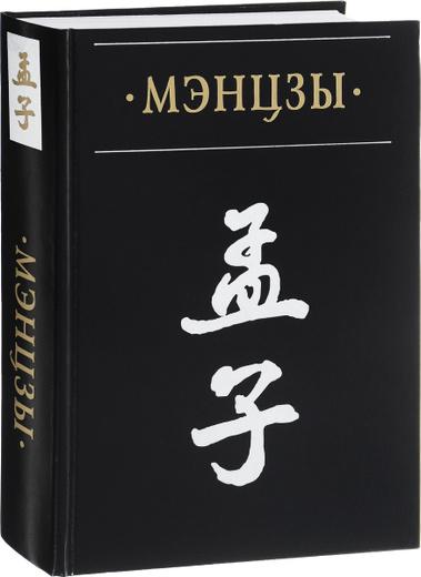 Мэнцзы в новом переводе с классическими комментариями Чжао Ци и Чжу Си