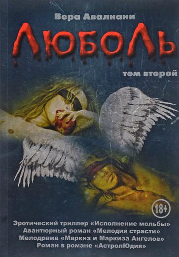Люболь. В 2 томах. Том 2. Маркиз и маркиза ангелов. Астролюдия
