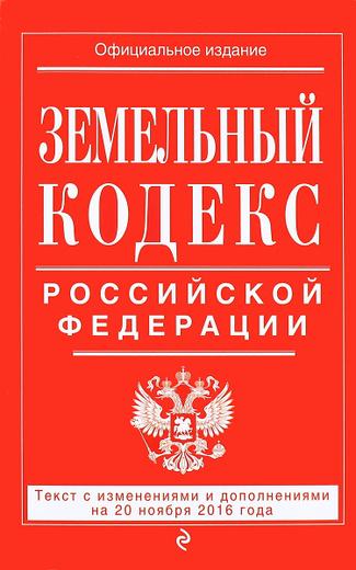 Земельный кодекс Российской Федерации. Текст с изменениями и дополнениями на 20 ноября 2016 года