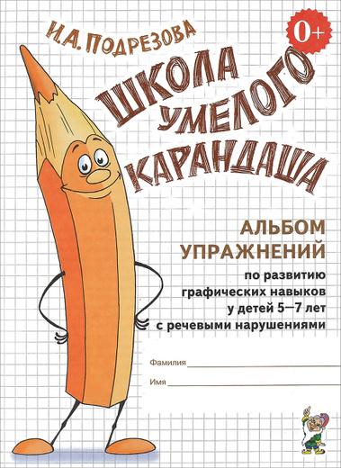 Школа умелого Карандаша. Альбом упражнений по развитию графических навыков у детей 5-7 лет с речевыми нарушениями