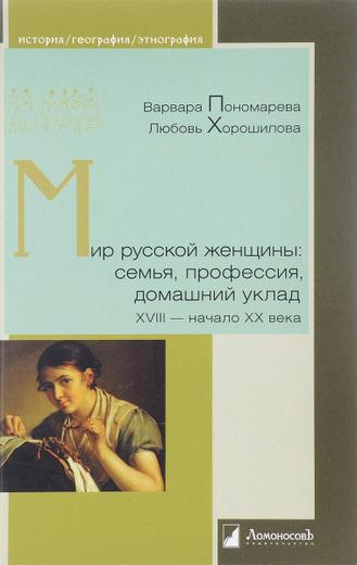 Мир русской женщины. Семья, профессия, домашний уклад. XVIII - начало XX века