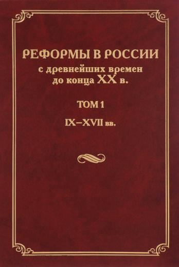 Реформы в России с древнейших времен до конца XX века. В 4 томах. Том 1. IX-XVII века