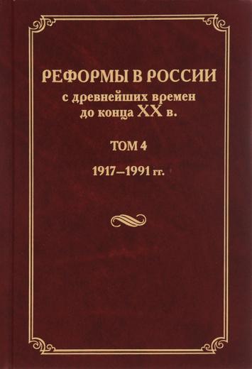 Реформы в России с древнейших времен до конца XX века. В 4 томах. Том 4. 1917-1991 года