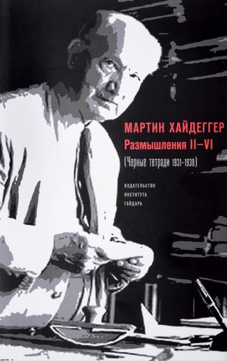 Размышления II-VI (Черные тетради 1931–1938)