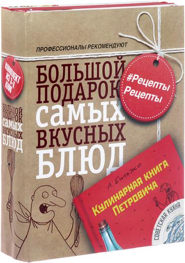 Большой подарок самых вкусных блюд (комплект из 3 книг)
