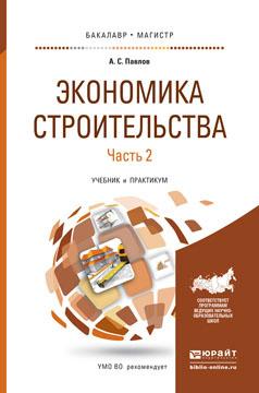 Экономика строительства. Учебник и практикум. В 2 частях. Часть 2