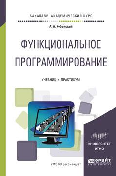 Функциональное программирование. Учебник и практикум