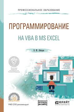 Программирование на VBA в MS Excel. Учебное пособие