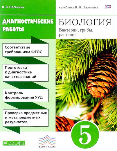 Биология. Бактерии, грибы, растения. 5 класс. Диагностические работы. К учебнику В. В. Пасечника