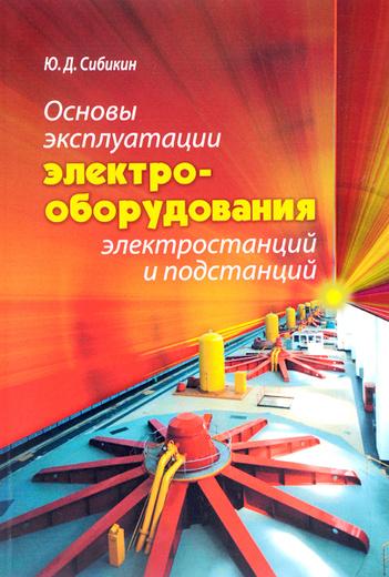 Основы эксплуатации электрооборудования электростанций и подстанций. Учебное пособие