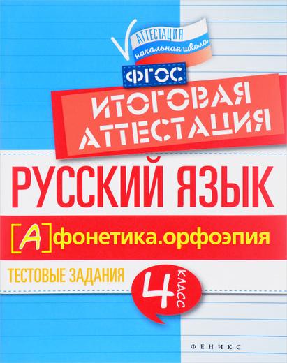 Русский язык. Итоговая аттестация. 4 класс. Фонетика. Орфоэпия