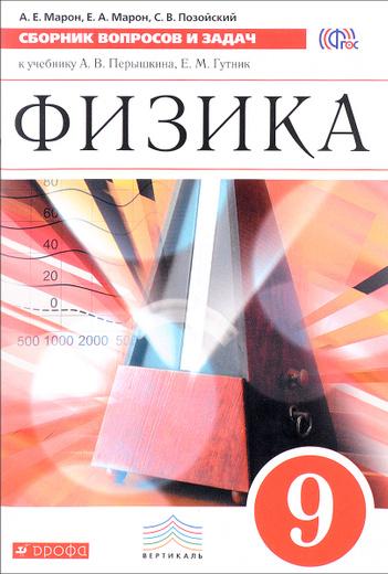 Физика. 9 класс. Сборник вопросов и задач. К учебнику А. В. Перышкина, Е. М. Гутник