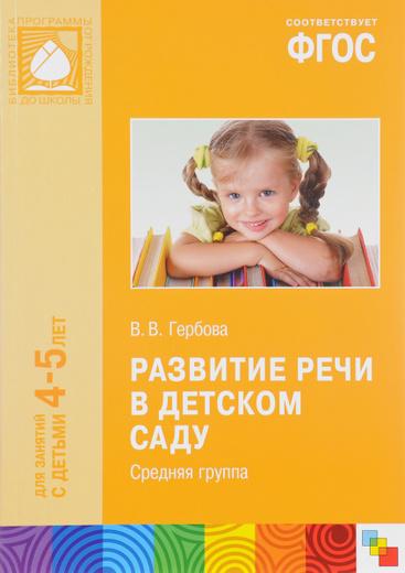 Развитие речи в детском саду. Средняя группа