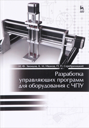 Разработка управляющих программ для оборудования с ЧПУ. Учебное пособие