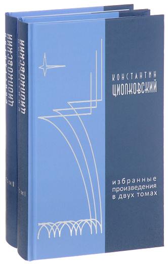 К. Э. Циолковский. Избранные произведения. В 2 томах (комплект из 2 книг)