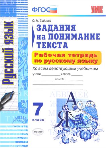 Русский язык. 7 класс. Задания на понимание текста. Рабочая тетрадь
