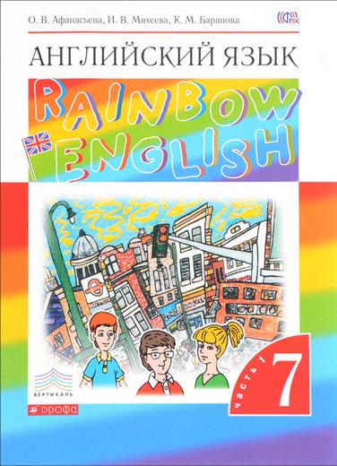 Английский язык. 7 класс. Учебник. В 2 частях. Часть 1