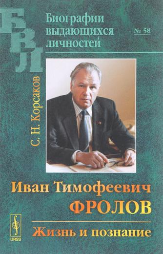 Иван Тимофеевич Фролов. Жизнь и познание