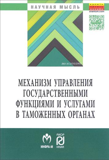 Механизм управления государственными функциями и услугами в таможенных органах