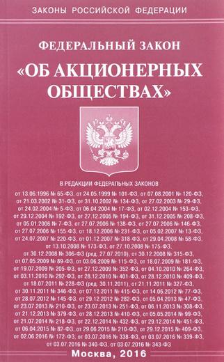 """Федеральный Закон """"Об aкционерных обществах"""""""