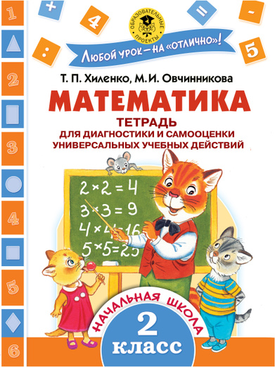 Математика. 2 класс. Тетрадь для диагностики и самооценки универсальных учебных действий