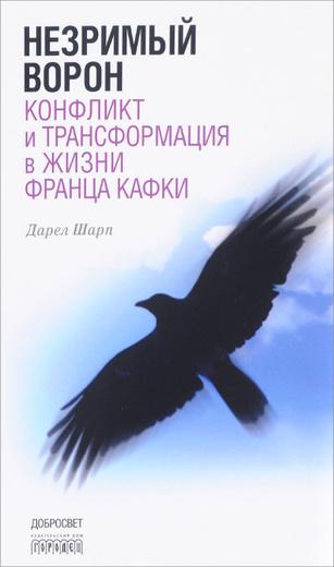 Незримый ворон. Конфликт и трансформация в жизни Франца Кафки