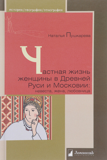 Частная жизнь женщины в Древней Руси и Московии. Невеста, жена, любовница.