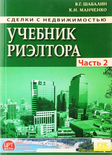 Сделки с недвижимостью. Учебник риэлтора. Часть 2