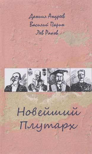 Новейший Плутарх. Иллюстрированный биографический словарь воображаемых знаменитых деятелей всех стран и времен