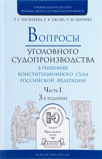 Вопросы уголовного судопроизводства в решениях Конституционного Суда Российской Федерации. В 2 частях. Часть 1